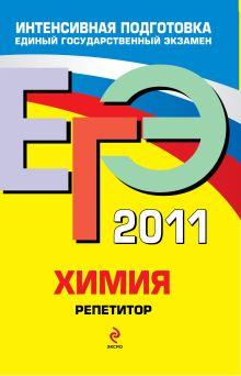 Оржековский П.А., Богданова Н.Н. - ЕГЭ - 2011. Химия: репетитор обложка книги