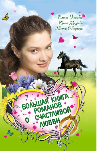 Большая книга романов о счастливой любви для девочек Усачева Е.А., Мазаева И., Северская М.