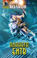 Волков С.Ю. - Планета битв обложка книги