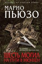 Пьюзо М. - Шесть могил на пути в Мюнхен обложка книги