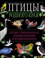 - Птицы родного края. Иллюстрированная энциклопедия для школьников обложка книги