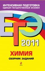 Оржековский П.А. и др. - ЕГЭ - 2011. Химия: сборник заданий обложка книги