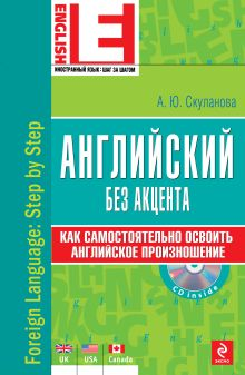 Скуланова А.Ю. - Английский без акцента. (+CD) обложка книги