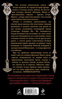 Обложка сзади Варяжская Русь: славянская Атлантида Прозоров Л.