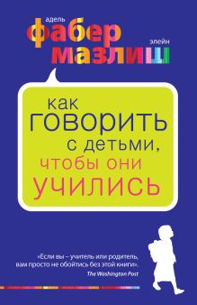 Фабер А., Мазлиш Э. - Как говорить с детьми, чтобы они учились. (брошюра) обложка книги