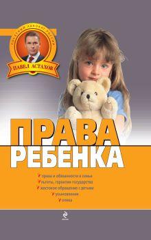 Астахов П.А. - Права ребенка обложка книги