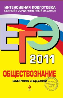 Рутковская Е.Л. и др. - ЕГЭ - 2011. Обществознание: сборник заданий обложка книги