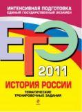 ЕГЭ - 2011. История России: тематические тренировочные задания