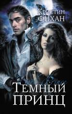 Темный принц обложка книги