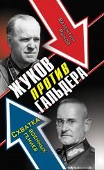 Жуков против Гальдера. Схватка военных гениев обложка книги