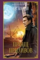 Конрой П. - Принц приливов' обложка книги