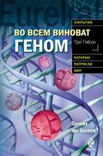 Гибсон Г. - Во всем виноват геном обложка книги