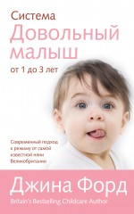"""Система """"Довольный малыш"""" от 1 до 3 лет Форд Д."""