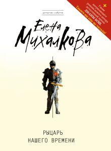Михалкова Е. - Рыцарь нашего времени обложка книги