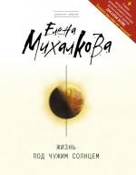 Михалкова Е. - Жизнь под чужим солнцем обложка книги