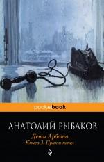 Рыбаков А.Н. - Дети Арбата. Кн. 3. Прах и пепел обложка книги