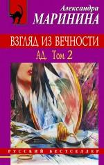 Маринина А. - Взгляд из вечности. Ад. Т. 2 обложка книги