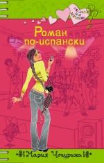Чепурина М.Ю. - Роман по-испански: повесть обложка книги