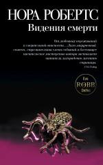 Робертс Н. - Видения смерти обложка книги