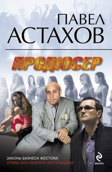 Продюсер: роман обложка книги