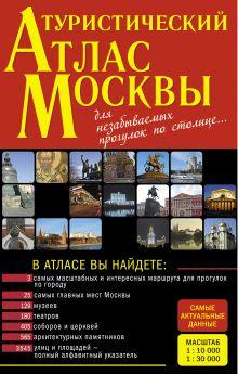 - Туристический атлас Москвы обложка книги