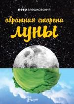 Алешковский П.М. - Обратная сторона Луны обложка книги