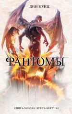 Фантомы обложка книги