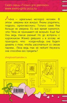 Обложка сзади Майский поцелуй: повесть Щеглова И.В.