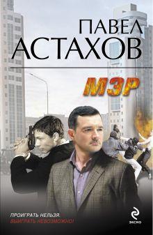 Мэр: роман обложка книги