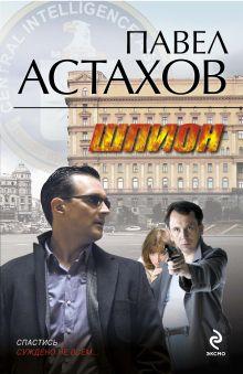 Шпион: роман обложка книги