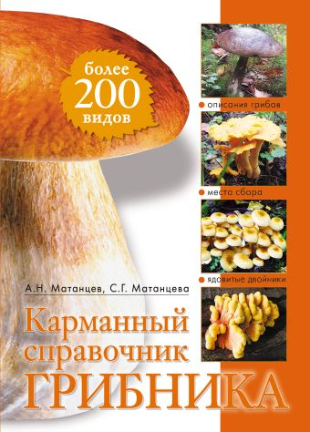 Карманный справочник грибника Матанцев А.Н., Матанцева С.Г.