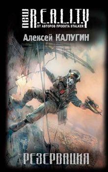 Калугин А.А. - Резервация обложка книги