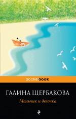 Щербакова Г. - Мальчик и девочка обложка книги