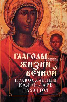 Тростникова Е.В. - Православный календарь 2011: Глаголы жизни вечной обложка книги