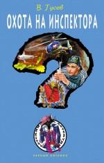 Гусев В.Б. - Охота на инспектора: повесть обложка книги