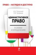 Полянский И.А., Трофимов Е.В. - Административное право в схемах и определениях обложка книги