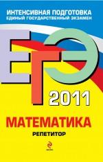 Кочагин В.В., Кочагина М.Н. - ЕГЭ - 2011. Математика: репетитор обложка книги