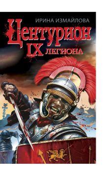 ЦЕНТУРИОН IX легиона обложка книги