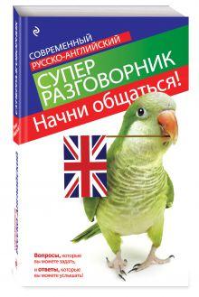 Карпенко Е.В. - Начни общаться! Современный русско-английский суперразговорник обложка книги