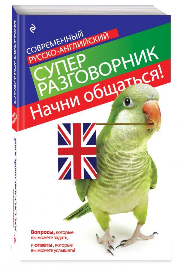 Начни общаться! Современный русско-английский суперразговорник Карпенко Е.В.