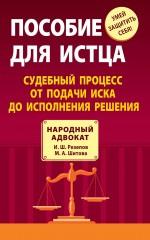 Резепов И.Ш., Шитова М.А. - Пособие для истца: судебный процесс от подачи иска до исполнения решения обложка книги