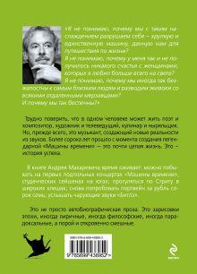 Обложка сзади Сам овца Макаревич А.
