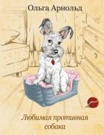 Арнольд О.Р. - Любимая противная собака обложка книги