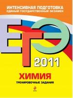 Мишина В.Ю., и др. - ЕГЭ - 2011. Химия: тренировочные задания обложка книги