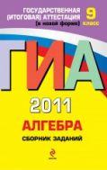 ГИА - 2011. Алгебра: сборник заданий: 9 класс