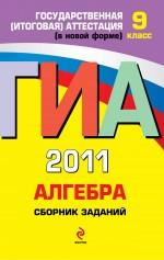 ГИА - 2011. Алгебра: сборник заданий: 9 класс обложка книги
