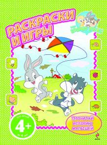 - 4+ Раскраски и игры. (воздушный змей) обложка книги