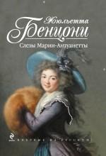 Слезы Марии-Антуанетты обложка книги