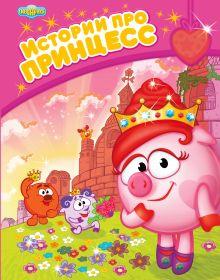 - Истории про принцесс обложка книги