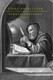 Блаватская - Тайная доктрина. Т. 1 обложка книги